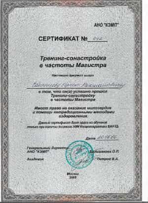 Магистр Сабанцев Сергей